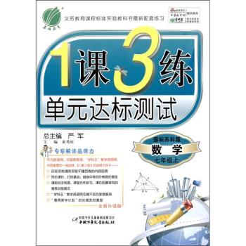 春雨教育·1课3练单元达标测试:数学 PDF版下载