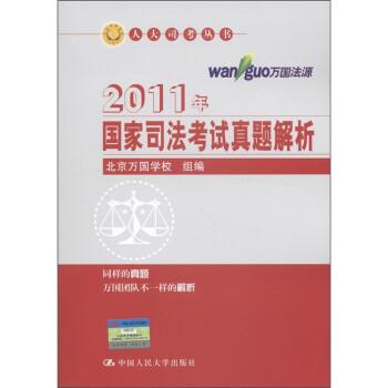 2011年国家司法考试真题解析 电子书