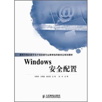 教育部高职高专电子信息类专业教学指导委员会规划教材:Windows安全配置 在线阅读