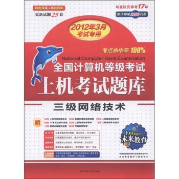 未来教育·全国计算机等级考试上机考试题库:三级网络技术 电子书