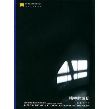 精神的游历 PDF版