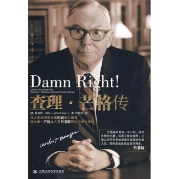 查理·芒格传 PDF版