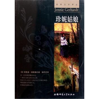 世界文学译丛:珍妮姑娘 PDF版下载