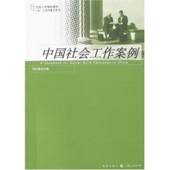 社会工作精品教材:中国社会工作案例 PDF版