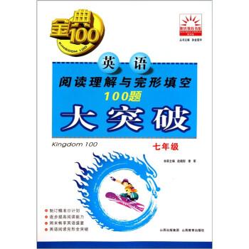 金典100阳光教育书系:英语阅读理解与完形填空100题大突破 电子版下载