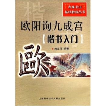 欧阳询九成宫:楷书入门 在线阅读