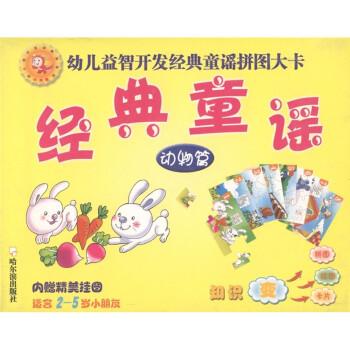 幼儿益智开发经典童谣拼图大卡:经典童谣 [2-5岁] 试读