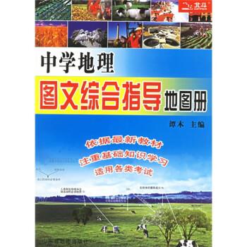 中学地理:图文综合指导地图册 电子版下载