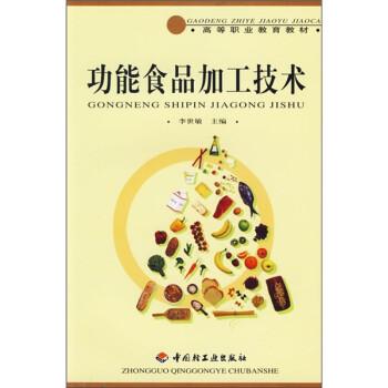 功能食品加工技术 电子书下载
