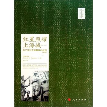 上海三部曲:红星照耀上海城 PDF版
