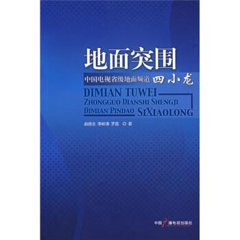 地面突围:中国电视省级地面频道四小龙 PDF电子版