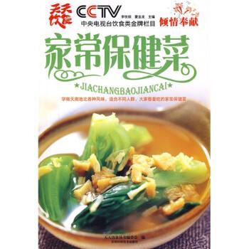 天天饮食:家常保健菜 PDF版