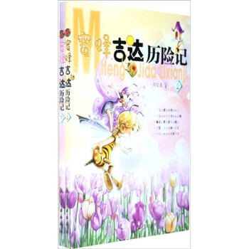 蜜蜂吉达历险记 [11-14岁] 下载