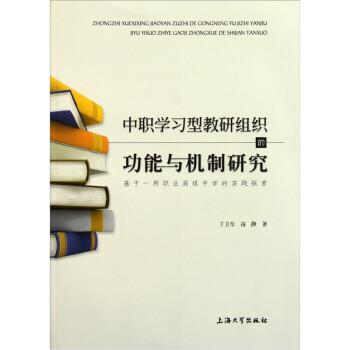中职学习型教研组织的功能与机制研究 电子书