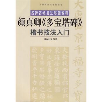 名碑名帖书法基础教程:颜真卿〈多宝塔碑〉楷书技法入门 PDF电子版