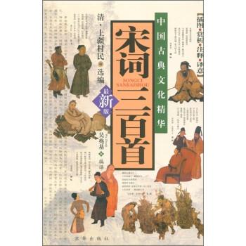 中国古典文化精华:宋词三百首 试读