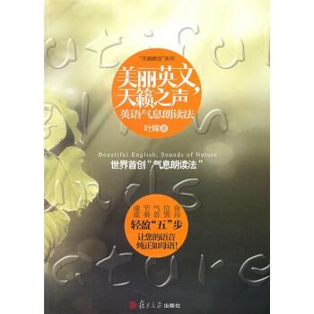 美丽英文,天籁之声:英语气息朗读法 电子书下载