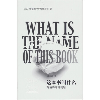 这本书叫什么:奇谲的逻辑谜题 在线阅读