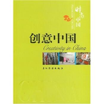 时尚中国:创意中国 下载