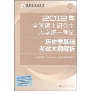 2012年全国硕士研究生入学统一考试:历史学基础考试大纲解析 电子书下载