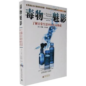 毒物魅影:了解日常生活中的有毒物质 电子书
