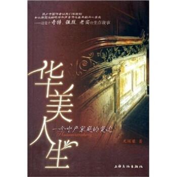 华美人生:一个中产家庭的变迁 电子书下载