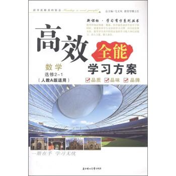 高效全能学习方案·新课标学习有方系列丛书:数学 电子版下载