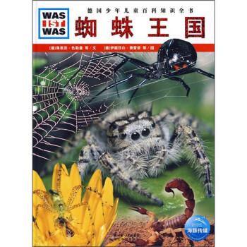 第六次人口普查_蜘蛛王国人口普查