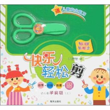 快乐轻松剪:幼儿园学前班 [3-6岁] 下载