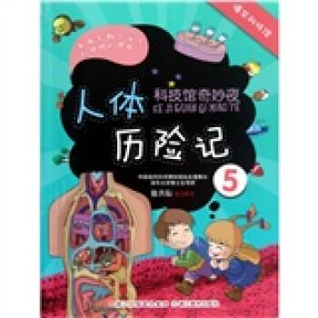 科技馆奇妙夜5:人体历险记 [3-10岁] PDF版