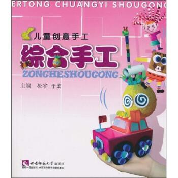 儿童创意手工:综合手工 [3-6岁] 电子版