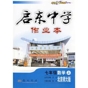 启东中学作业本:数学7年级 试读