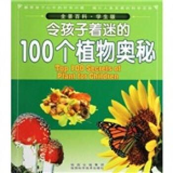 全景百科:令孩子着迷的100个植物奥秘 [11-14岁] 电子书下载