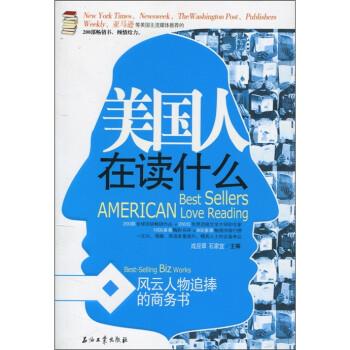 美国人在读什么:风云人物追捧的商务书 电子版下载