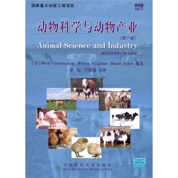 动物科学与动物产业  [Animal Science and Industry (Seven Edition)] 在线下载