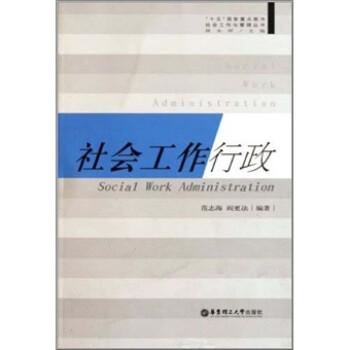 社会工作行政 PDF电子版