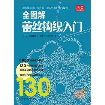 宝库编织系列:全图解蕾丝钩织入门 PDF版