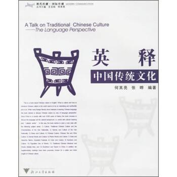 英释中国传统文化 电子版