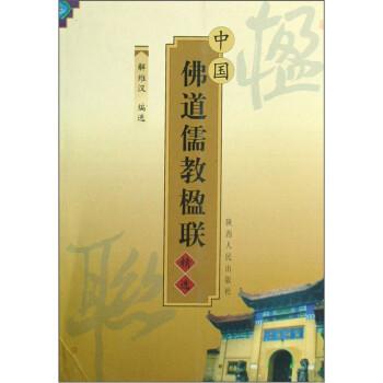中国佛道儒教楹联精选 试读