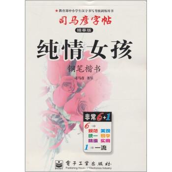 纯情女孩:钢笔楷书 PDF版