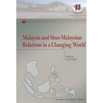 ?#27426;?#21464;化的世界大环境中的马来西亚和?#26032;?#20851;系 下载