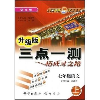 升级版三点一测:7年级语文 电子书下载