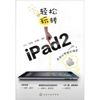 轻松玩转iPad2 试读