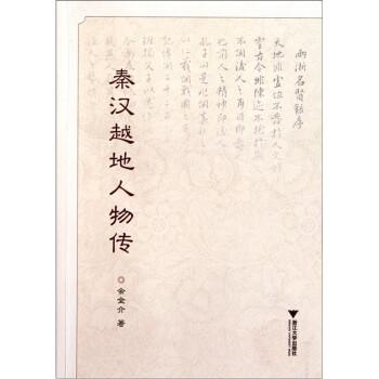 秦汉越地人物传 PDF版下载