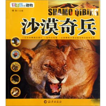 惹不起的动物:沙漠奇兵 [7-10岁] PDF版下载