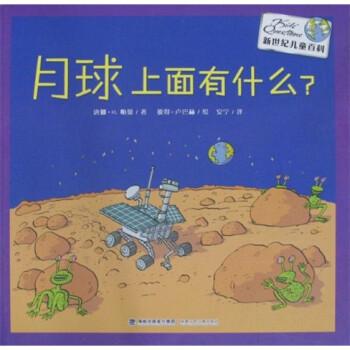 新世纪儿童百科:月球上面有什么 [7-10岁] 在线阅读