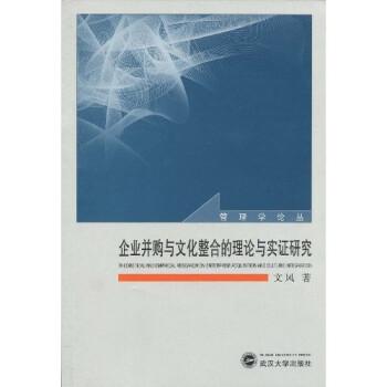 企业并购与文化整合的理论与实证研究 电子版
