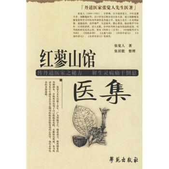 丹道医家张觉人先生医著:红蓼山馆医集 电子书