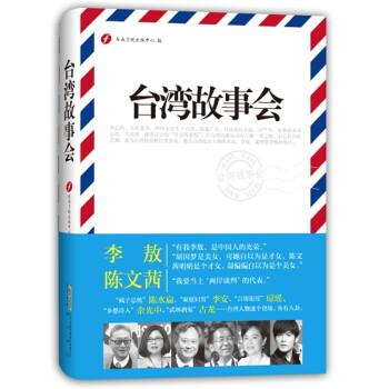 台湾故事会 电子书