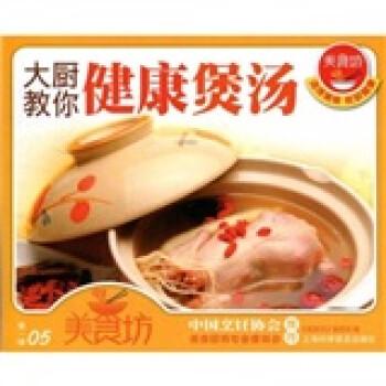 美食坊·大厨教你健康煲汤 PDF版